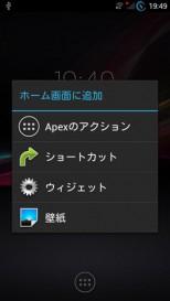 apex3 画面長押しメニュー
