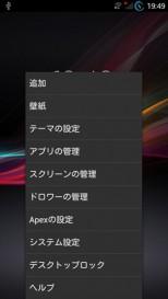 apex4 メニューボタン