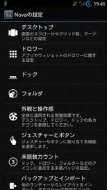 nova5 設定画面