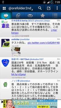 tweetcaster-1
