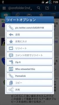 tweetcaster-2