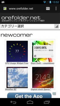 130531_browser1