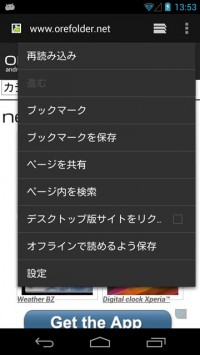 130531_browser2