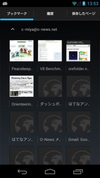 130531_browser3