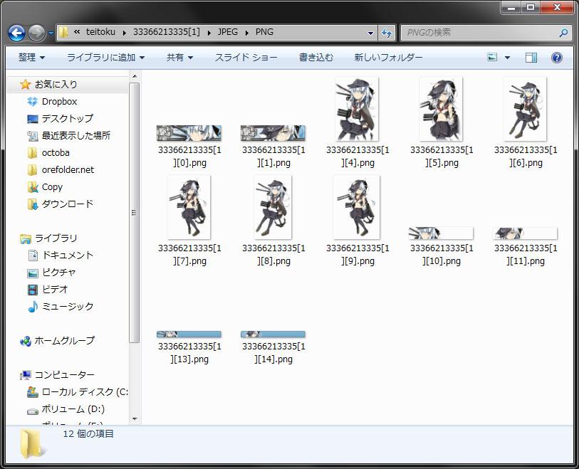 130916-6 わーい、画像抽出、でっきましたー! swfファイル1つずつ、このソフトで抽出し