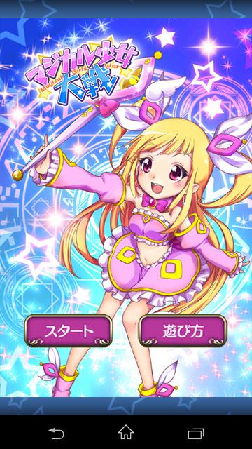 jp.co.xeen.magicalgirl-1