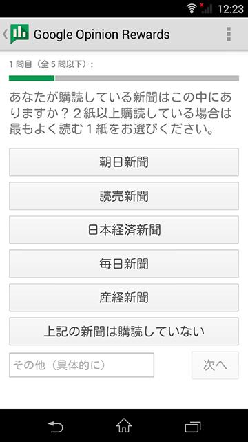 com.google.android.apps.paidtasks-2