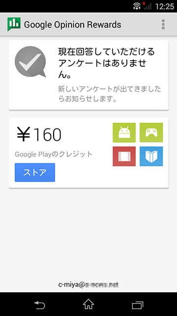 com.google.android.apps.paidtasks-5