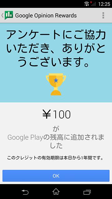 com.google.android.apps.paidtasks-6