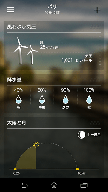 com.yahoo.mobile.client.android.weather-7