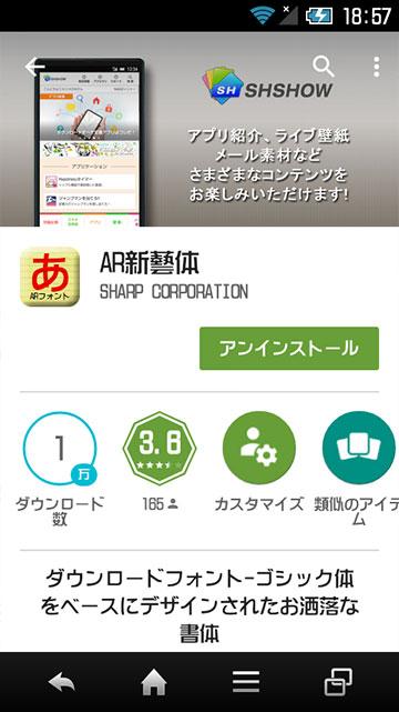 シャープ製のスマホで使える日本語フォント60個まとめ