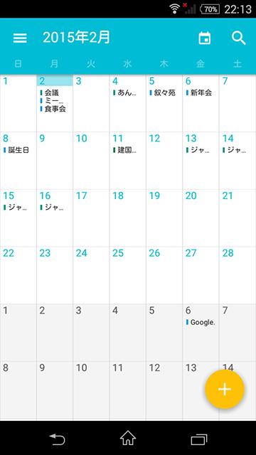 com.underwood.calendar_beta-6