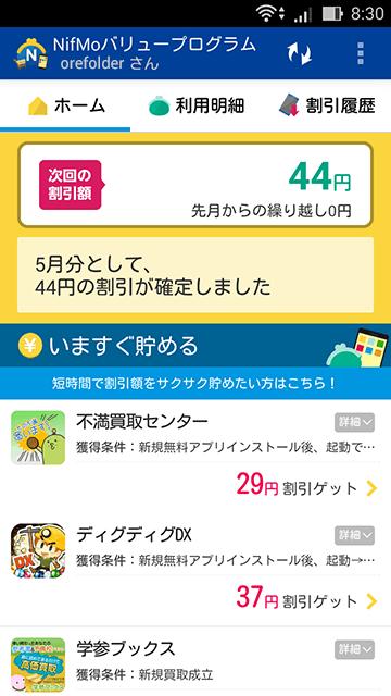 150524-nifmo-7