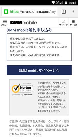 20150815-dmm-2