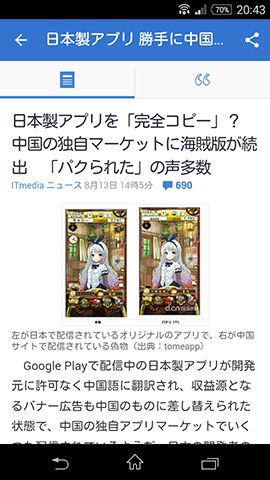 jp.co.yahoo.android.news-3