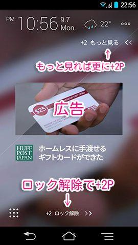 com.buzzvil.honeyscreen.jp-1