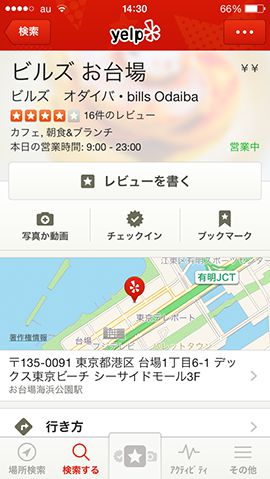 com.yelp.android-5