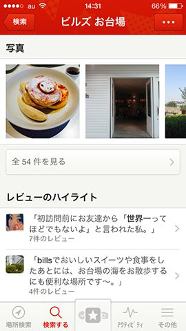 com.yelp.android-6