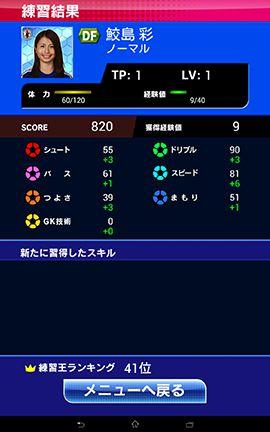 jp.co.acrodea.nadesaka-2