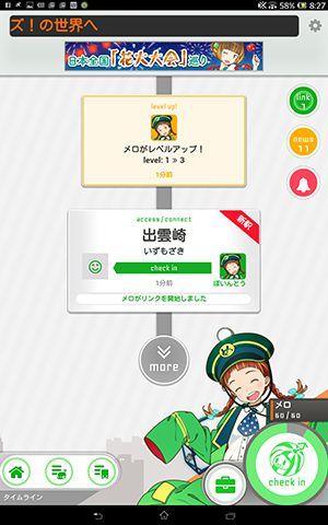 jp.mfapps.loc.ekimemo-2