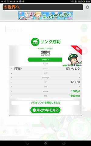 jp.mfapps.loc.ekimemo-3