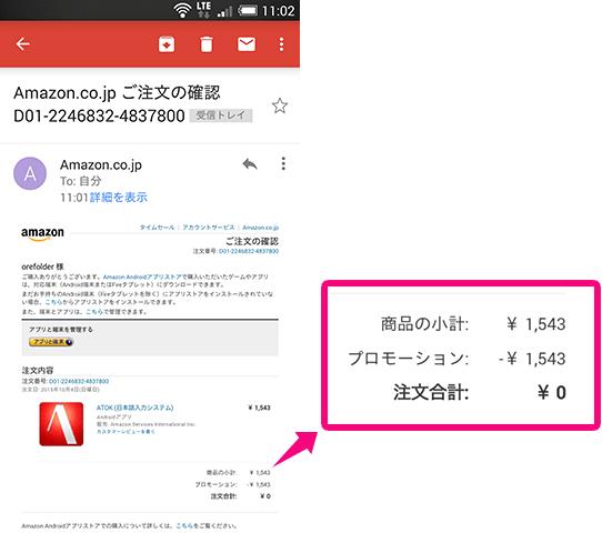20151004-amazon-9