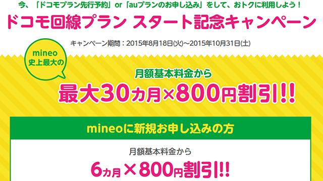 20151017-mineo-1
