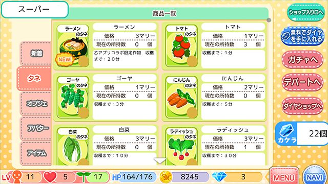 askiss.game.nouenkonkatsu-3