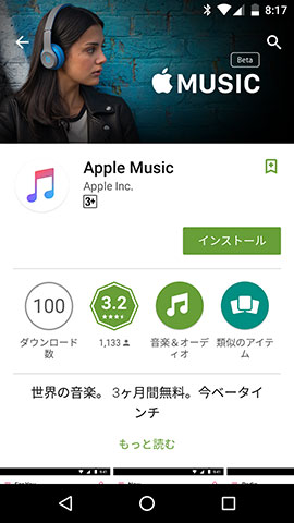 20151111-applemusic-1