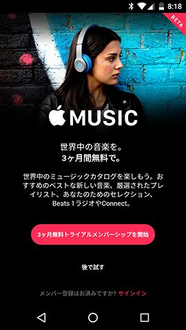 20151111-applemusic-2