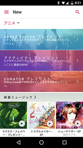 20151111-applemusic-4