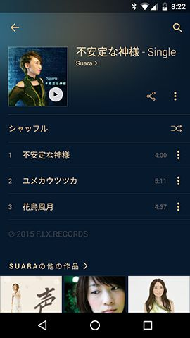 20151111-applemusic-5