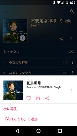 20151111-applemusic-6