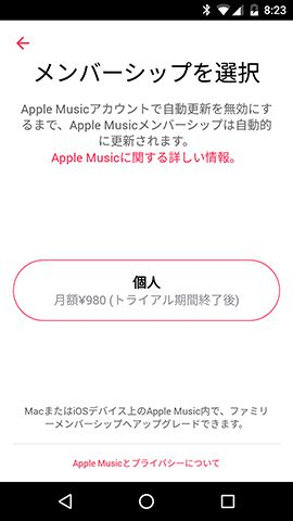 20151111-applemusic-7