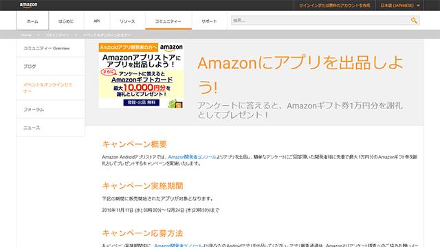 20151112-amazon-1