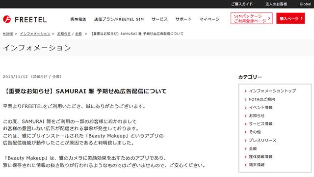 20151113-miyabi-3
