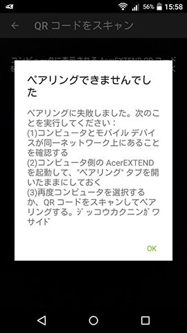 20151119-acerex-10