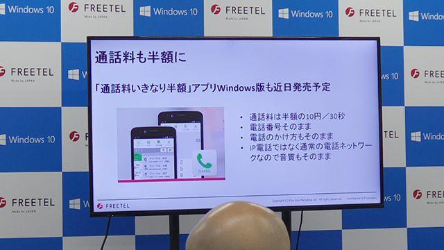 20151124-freetel-10