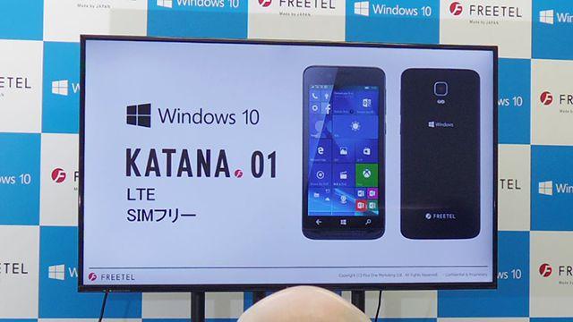 20151124-freetel-2