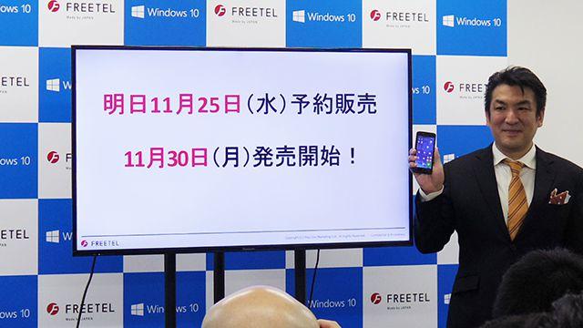 20151124-freetel-4