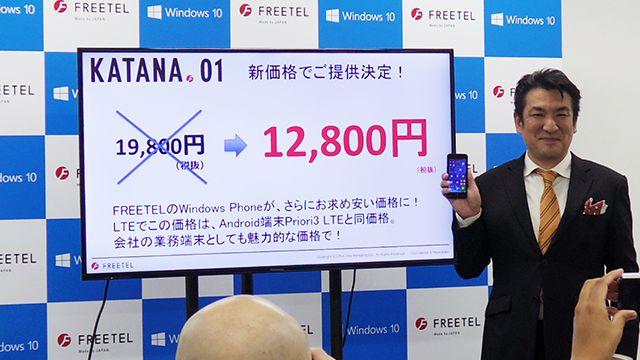 20151124-freetel-5