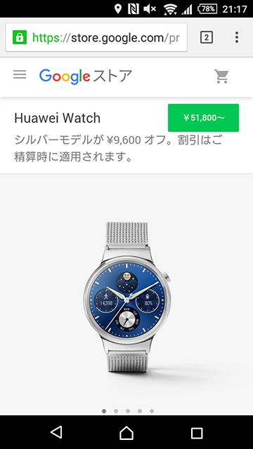 20151127-huaweiwatch-3