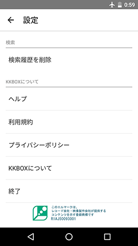 com.skysoft.kkbox.android-13