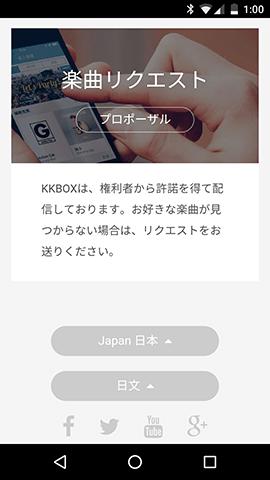 com.skysoft.kkbox.android-14