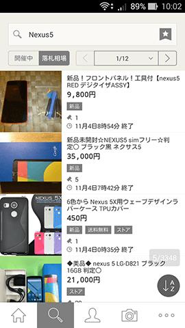 jp.co.yahoo.android.yauction-4