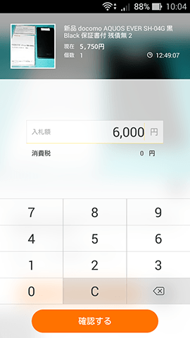 jp.co.yahoo.android.yauction-5