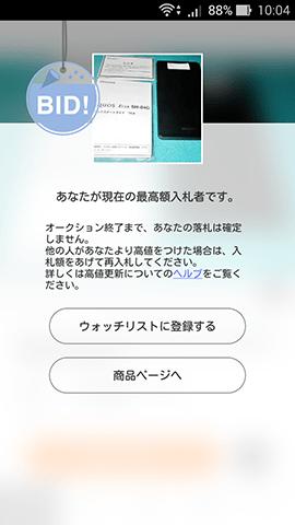 jp.co.yahoo.android.yauction-6
