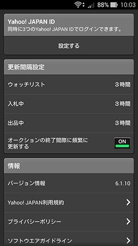 jp.co.yahoo.android.yauction-8