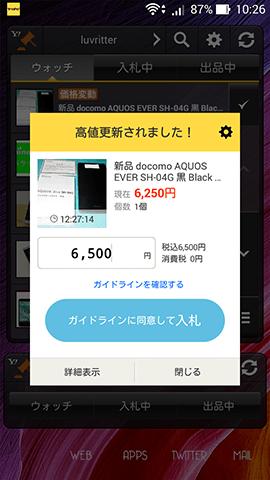 jp.co.yahoo.android.yauction-9