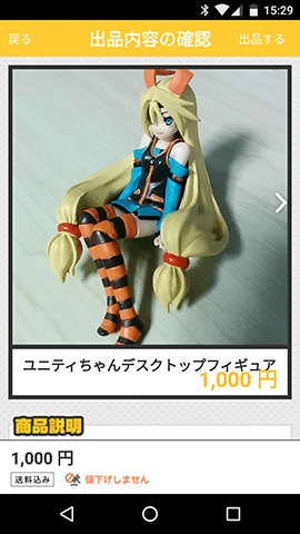 jp.jig.product.otama-12